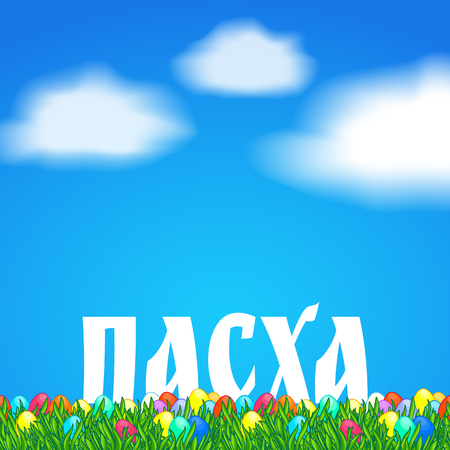 Happy Easter. Greeting card template. White text behind bright green grass. Vector cartoon illustration. Russian word means Easter. Background with painted Easter eggs, clouds and blue sky.