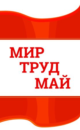 soviet union: International Workers Day, May 1. Russian text means Peace Labour May. Poster for print with text and Soviet Union red flag on white background