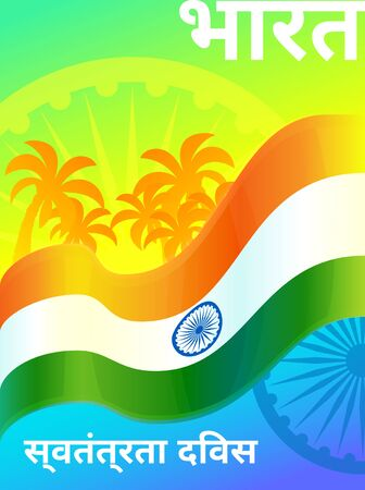 India Independence Day national holiday, 15 August. Greeting card vector template with Ashoka wheel and palm trees. Text in Hindi means India Independence Day Illustration