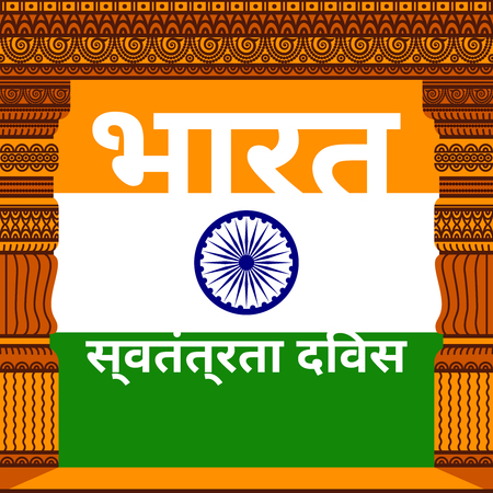 Hindi Inscription means India Independence Day. Indian ancient building background frame. background with national flag, deep saffron, white and green colors. 15th august design element