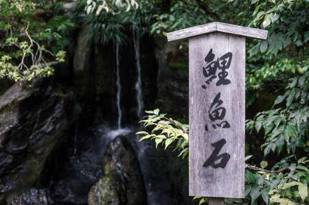 Tourist information sign at Kinkaku-ji Temple (The Golden Pavilion) in Kyoto, Japan - November, 2016. Stock Photo
