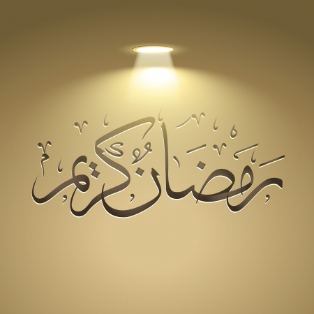 kareem: stylish ramadhan kareem vector text illustration Illustration