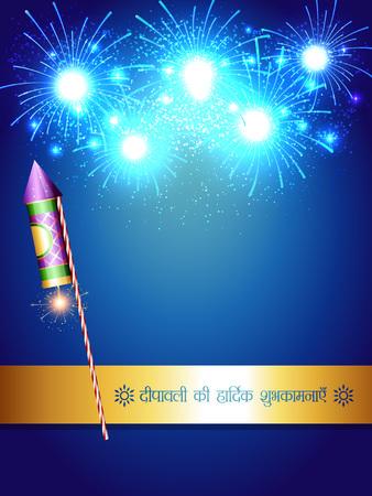 beautiful happy diwali fireworks illustration Stock Vector - 22463868
