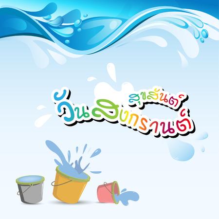 """""""Happy Songkran Day In Thai Word"""" Water Splash Bucket Background Vector Image"""