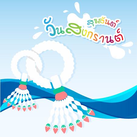 """""""Feliz día de Songkran en palabra tailandesa"""" Imagen de Vector de fondo de guirnalda de rosas y jazmín tailandés"""