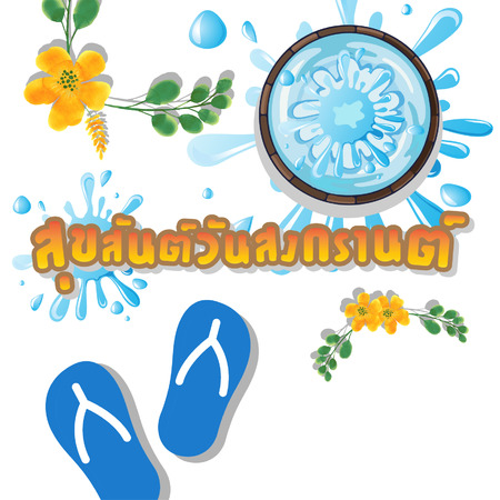 Happy Songkran Day In Thai Word Sandal Bowl And Flower Background Vector Image