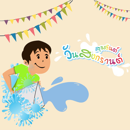 Happy Songkran Day In Thai Word Water Kid Playing Water Background Vector Image
