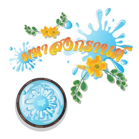 Happy Songkran Day In Thai Word Songkran Is The Thai Culture Bowl Yellow Flowers Background Vector Image Illustration