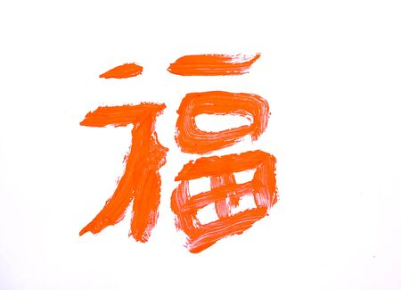 auspicious element: Chinese Characters -- Good fortune