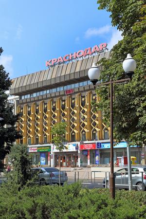 Krasnodar, RUSSIA - AUGUST 18, 2015: Supermarket Krasnodar on a Sunny summer day