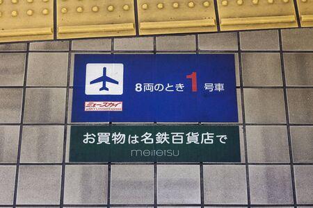 treno espresso: Nagoya, Giappone - Aprile 1,2015: Il segno di aeroporto treno Meitetsu-Sky limitata espresso treno espresso da Central Japan International Airport alla stazione di Nagoya. Editoriali