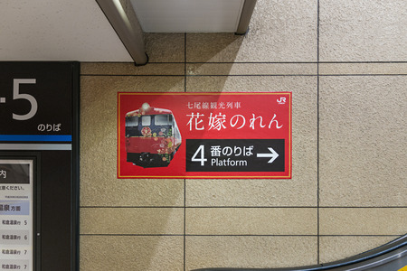 good luck charm: ISHIKAWA,JAPAN-APRIL 8,2016:The sightseeing train Hanayome Noren (Brides curtain  good luck charm) advertisement poster at Kanazawa station. this train debut on October 2015, oprated by JR west.
