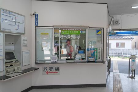 ticket office: TOYAMA,JAPAN - APRIL 9,2016 : The ticket office in Himi station. Himi station operated by West Japan railway company (JR West) on Himi line. Editorial