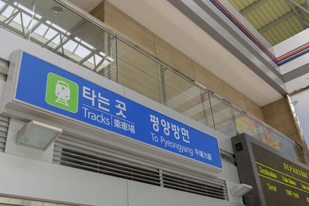 Sign leading to tracks (platform) towards Pyongyang (North Korea) at Dorasan Station in South Korea Editorial