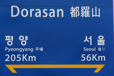 area of conflict: Sign showing directions to Seoul and Pyeongyang at Dorasan Station, South Korea