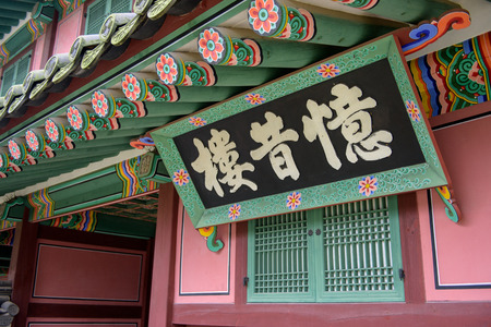 buiding: Typical Korean buiding with sign in Chineese