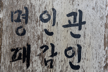Korean letters on wood texture with old paiting