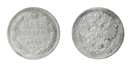 the old russian silver 15 copeck coin of 1905 Stock Photo - 5757440