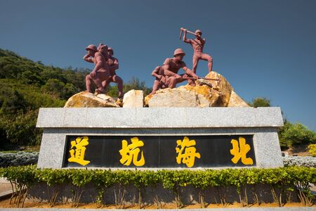 The statue in front of the Beihai Tunnel tourist attraction depicts the hard work done to create the former miliatry installation in Nangan Island of the Matsu archipelago in Taiwan Reklamní fotografie - 12635906