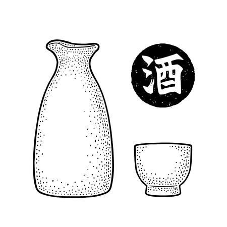 日本酒グラス、ボトル、日本書記の象形文字。ベクトルヴィンテージは、ラベル、ポスターのための黒のイラストを彫刻。白い背景に隔離されてい