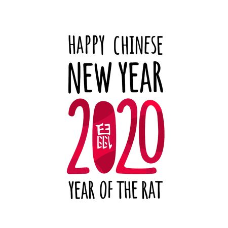 Happy Chinese New Year 2020. Vector lettering for greeting card, poster, flayer, web, banner. White background.