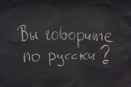 języki: Govorite po russki? Do you speak rosyjski pytanie odręcznie w cyrilic alfabet z białą kredą na tablicy z gumką śladami