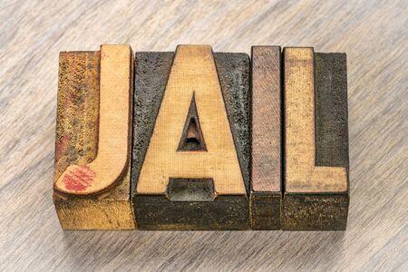 jail word abstract in vintage letterpress wood type 写真素材