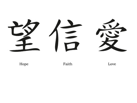 geloof hoop liefde: Chinese symbolen voor liefde, hoop en geloof