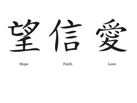 fede: Simboli cinesi per fede, di speranza e di amore Vettoriali