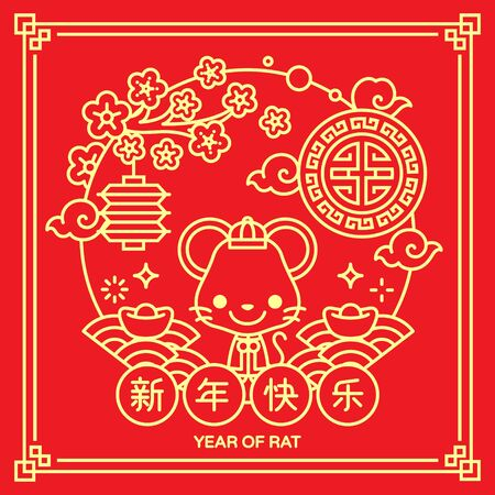 Chinese New Year of Rat with the elements line badge vector illustration.