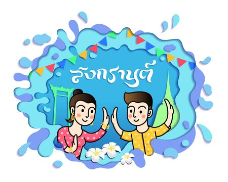 Songkran water festival vector illustration. Thai people dancing in Songkran day. Thailand new year.