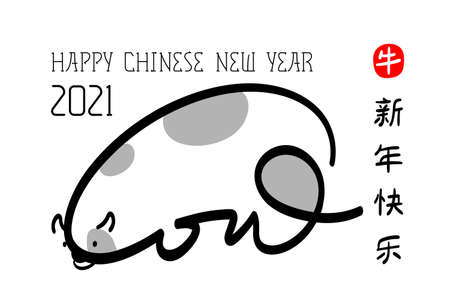 Hand drawn cow vector illustration. Chinese language means to Happy New Year 2021 celebration. Creativity typography design hand written script of cow.