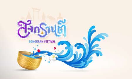 Songkran Thailand water splash festival banner. celebration Typeface design in Thai language alphabets and silhouette Thai landmarks as temple,buddha vector illustration.