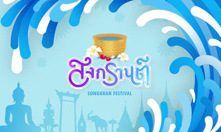 Songkran Thailand water festival banner.Water splash waves frame and copyspace with silhouette Thai landmarks, buddha and water bowl, flowers vector illustration.Typeface design in Thai language and alphabets means to water splashing festival.