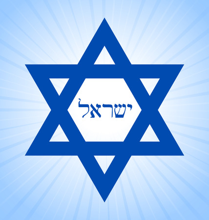 israeli: Israeli star of David with lettering text Israel in hebrew language