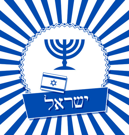 candleholder: Israeli background with flag, menorah and lettering text Israel in hebrew language