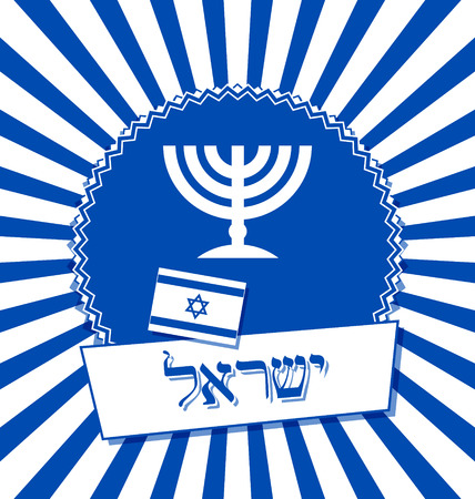 yiddish: Israeli background with flag, menorah and lettering text Israel in hebrew language