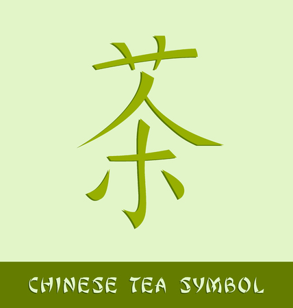 calligraphic: Green chinese tea symbol on pale background
