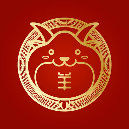 Cute golden goat shape or symbol according to Chinese zodiac or Year of the Goat.