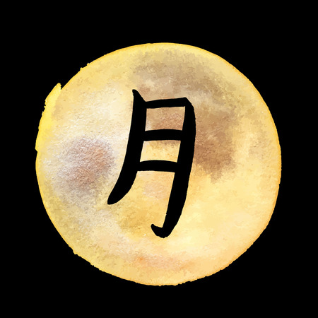 Japanese Getsu radical, Moon Kanji, on an abstract golden yellow watercolor texture, vector illusttration on a black background