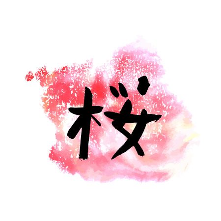 Japanese Kanji for sakura, hand written in ink on a pink watercolor texture, abstract vector illustration