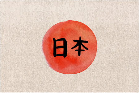 The flag of Japan vector and watercolour illustration on a linen texture with the Kanjis meaning Nihon 向量圖像