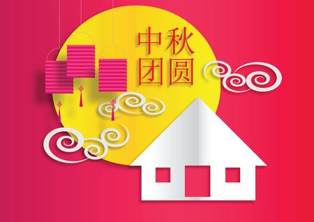 mid: Chinese lantern festival reunion celebration vector illustration