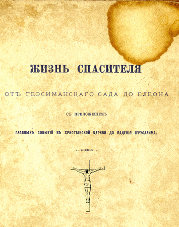 narration: Similarity of a cover of the book the Gospel. The name  the Life of the Savior  is written in old slavic language. Also on a cover it is written about what times there is a narration in the book.