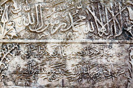 Arabic inscription on the wall Stock Photo - 26757492