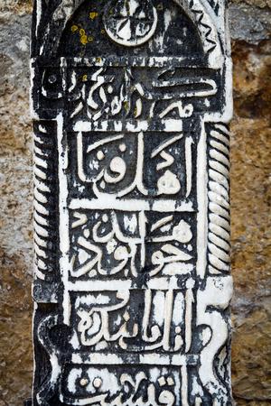 Arabic tombstone inscriptions