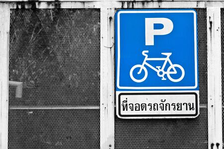 bicycle parking sign on black backgound photo