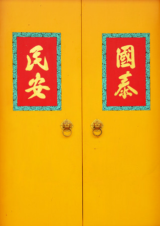 Chinese yellow door with talisman background photo