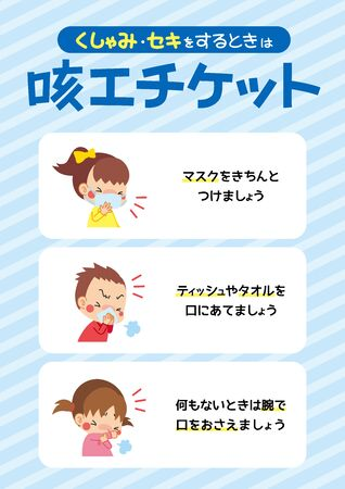 Illustration of cute children coughing. Poster to inform manners when coughing.   イラスト・ベクター素材
