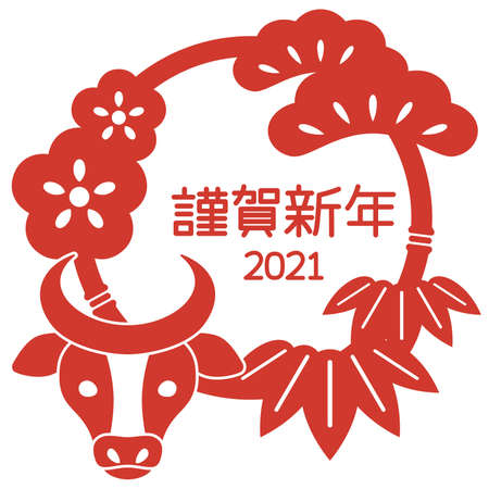 Illustration of a Rubber stamp for the Year of the Ox. Material for Japanese New Year's card. Vector Illustratie